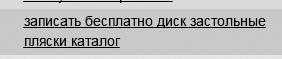 застольные песни/683232_kpz63 (282x59, 7Kb)