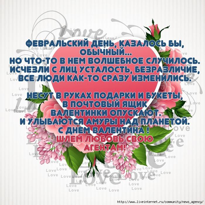 4611276_Valentine_card_2_2 (700x700, 371Kb)