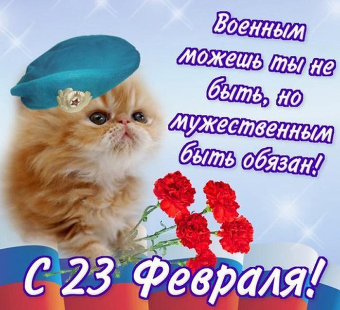 День, открытка с 23 февраля одноклассники