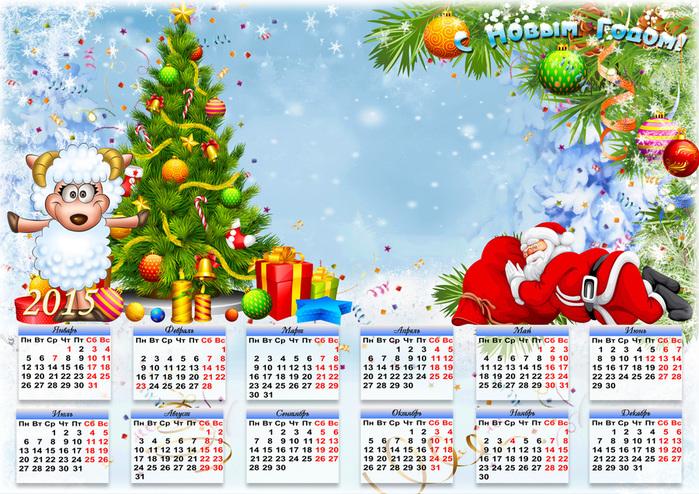 картинка новогодний календарь на прозрачном фоне курьезам смешным
