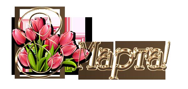 Надписи 8 Марта от Beauti_Flash. Обсуждение на ... весенние рамки и фоны клипарт