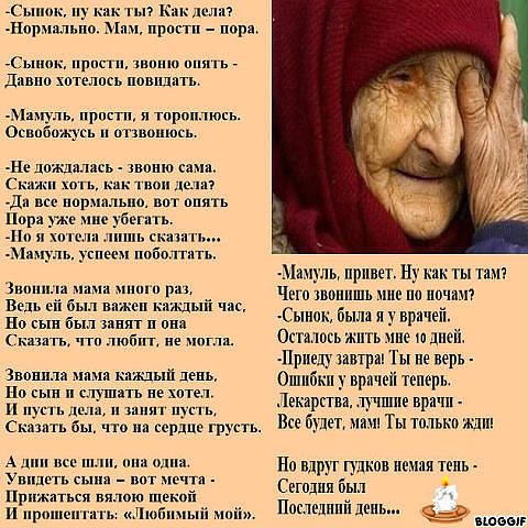 Стих о старенькой маме