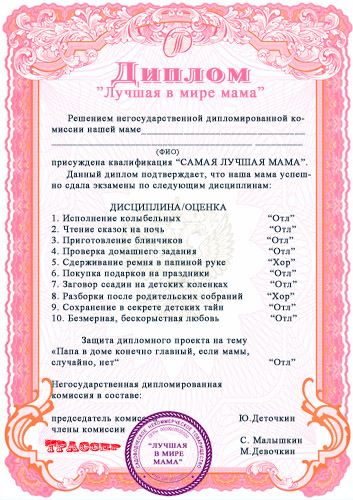расписание уроков Самое интересное в блогах 500 Шуточный диплом Лучшая в мире мама 353x500 298kb