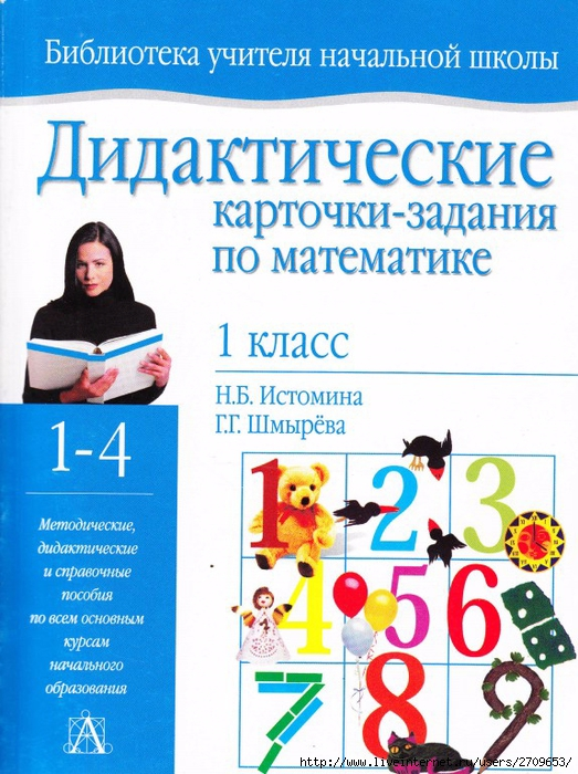 Н.б.истомина дидактических и задач решебник класс г.г.шмырева 4