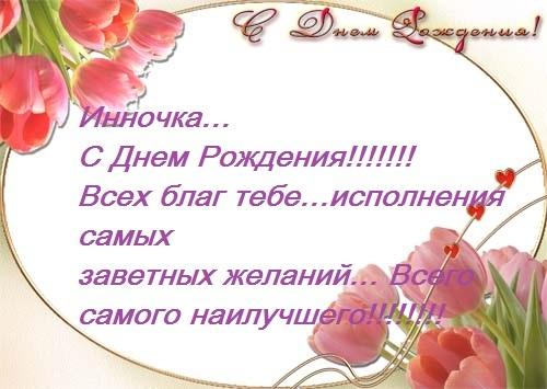 Поздравления инне прикольные с днем рождения