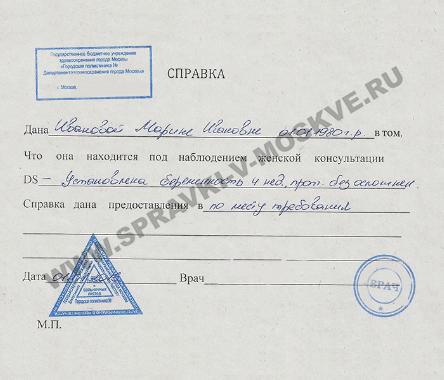 Медицинская справка о санации полости рта Прививочная карта 063 у Беговая