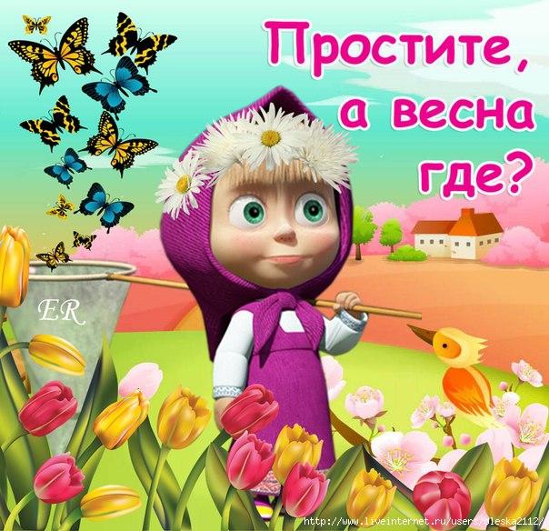 Весна заблудилась смешные картинки с надписью