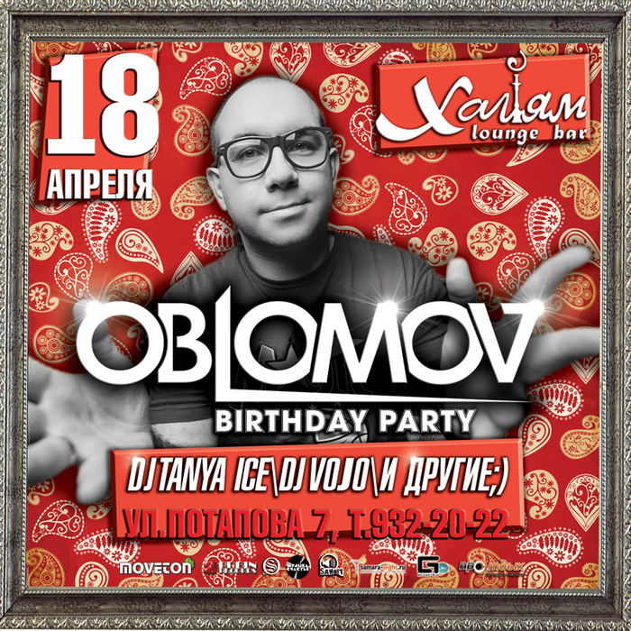 18 апреля OBLOMOV BIRTHDAY PARTY инет (700x700, 655Kb)