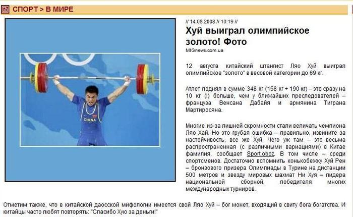 Китаец хуй на олимпиаде