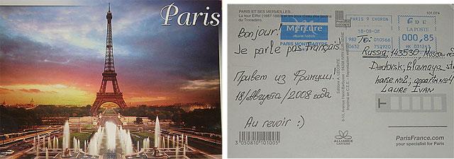 Как отправить открытку в россию из парижа