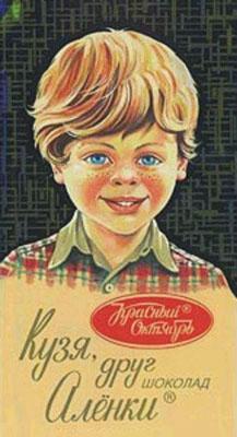 шоколад аленка фото приколы
