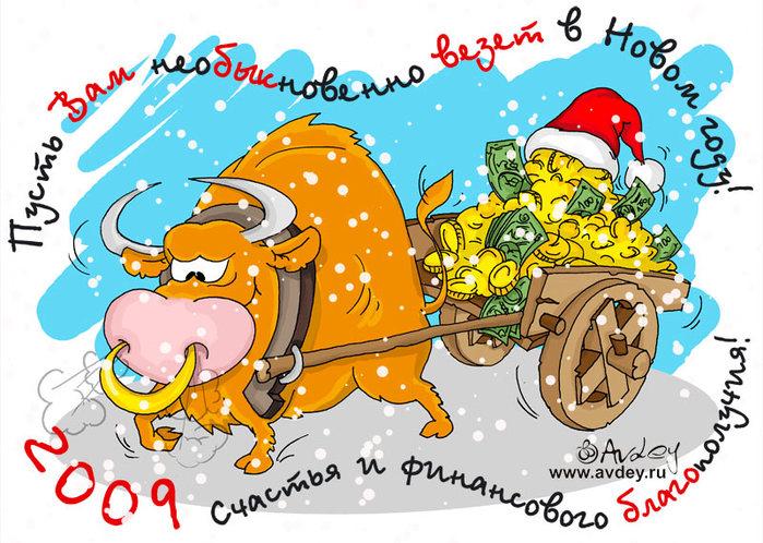 поздравление коровы с новым годом картинка рабочий