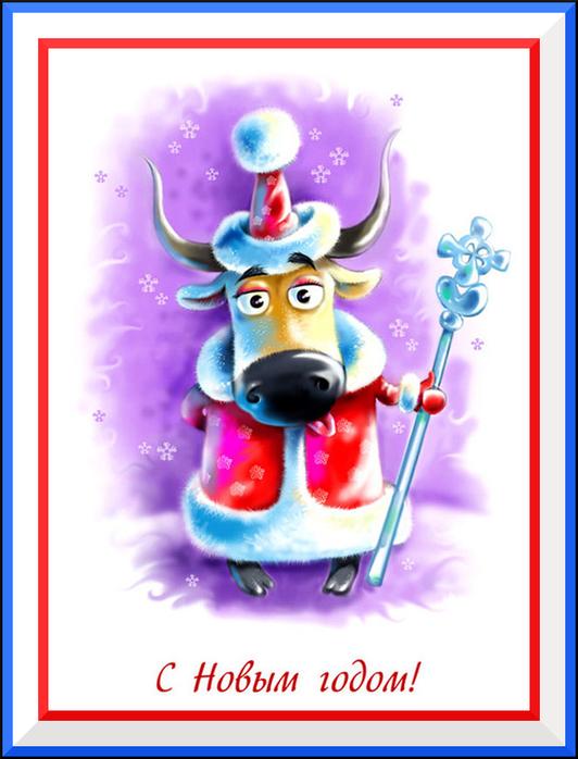 поздравление коровы с новым годом приблизительным оценкам, всего