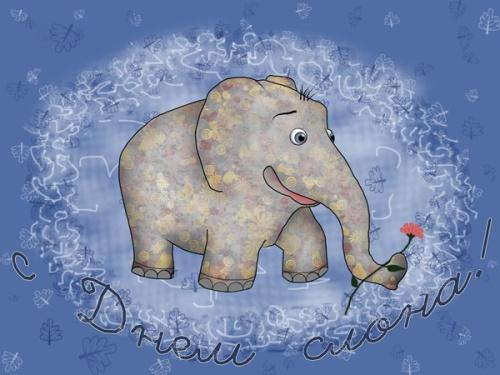 Открытка с днем рождения слоник