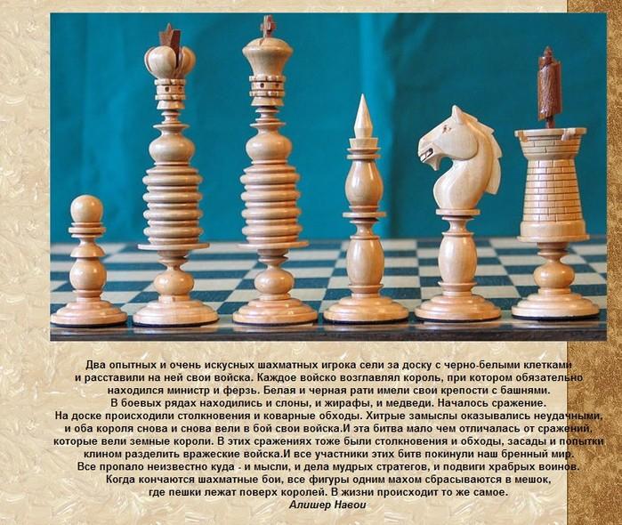 информацию стихи шахматы жизнь дворик банкетный зал