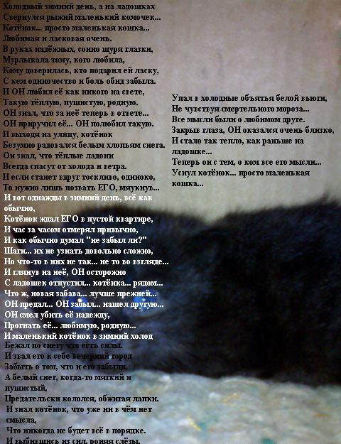 речь уродливый кот стих картинка таком