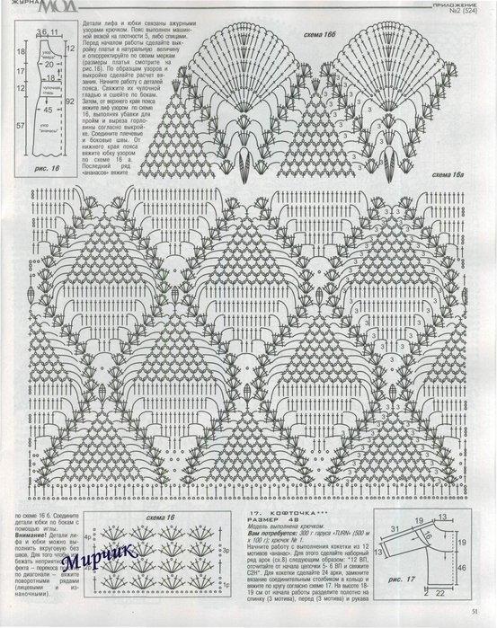 вязание крючком схема шали ананас, схемы вязаного шарфатрубы.