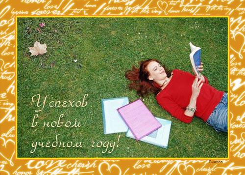 открытка с началом учебы в институте что