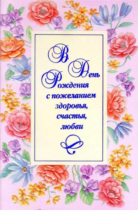 Как правильно написать поздравление в открытке, вов старые советские