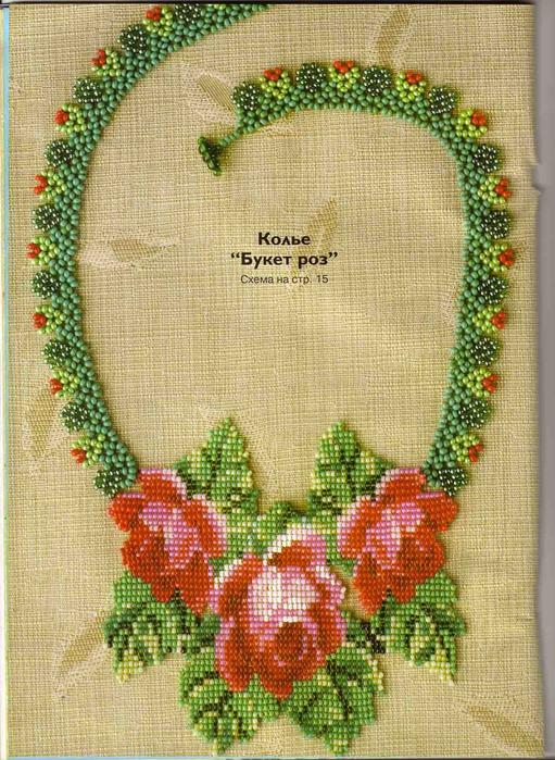 бисероплетение для начинающих цветы.