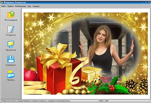 Программа для изготовления поздравительных открыток