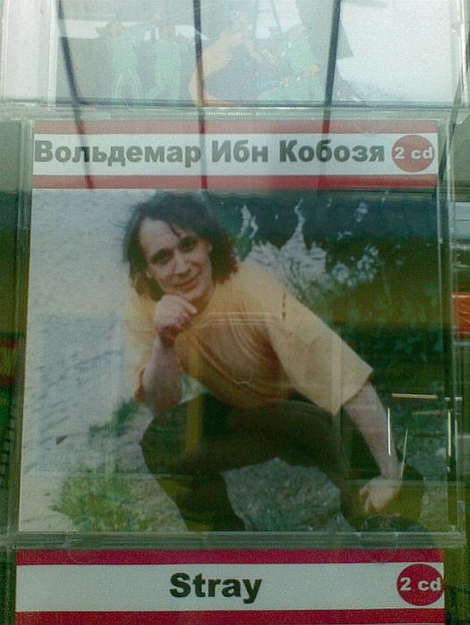ВАЛЬДЕМАР ИБН КОБОЗЯ MP3 СКАЧАТЬ БЕСПЛАТНО