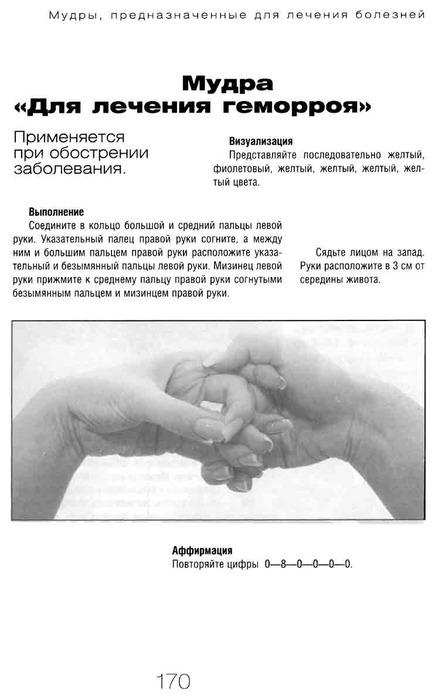 Мудра против простатита зачатие во время лечения простатита
