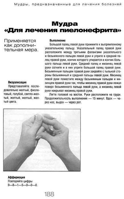 Мудра для лечения простатита простатит частые позывы к мочеиспусканию