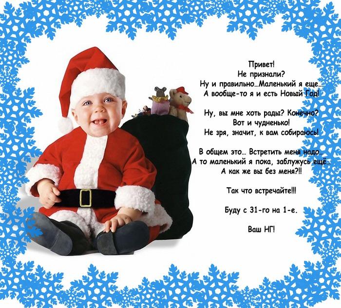 Прикольные стихи к новому году детям