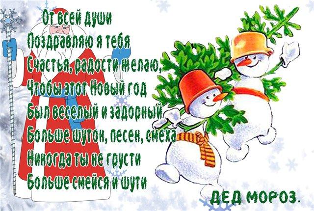 Фото, поздравления с новым годом детям для открытки с днем рождения