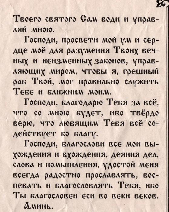 Молитва оптинских старцев. Обсуждение на liveinternet российский.