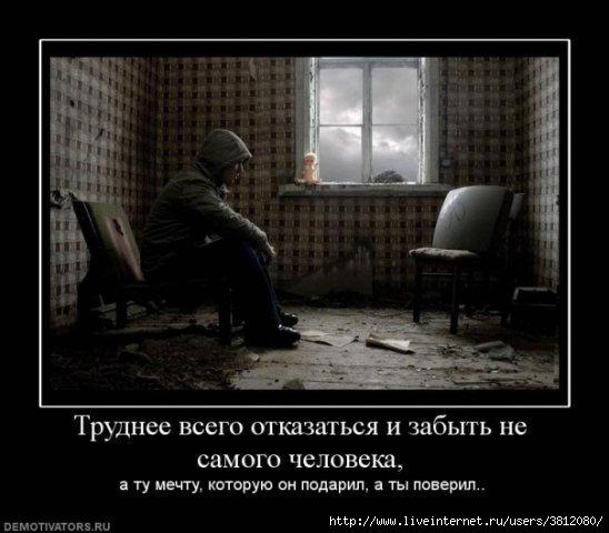 Одиночество.... Обсуждение на LiveInternet - Российский Сервис ...
