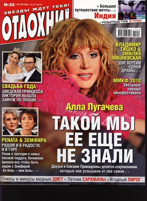 http://img0.liveinternet.ru/images/attach/c/1//61/315/61315292_Alla_Otdohni_07062010_1.jpg