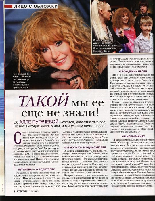 http://img0.liveinternet.ru/images/attach/c/1//61/315/61315356_Alla_Otdohni_07062010_2.jpg
