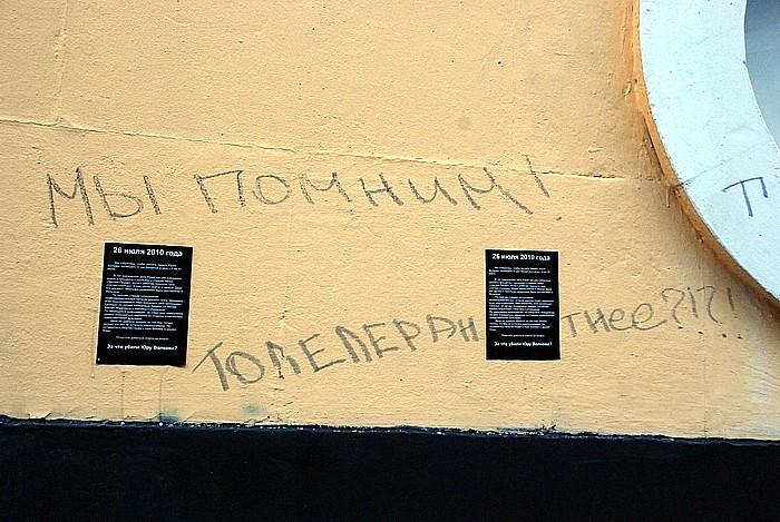Акция памяти Юрия Волкова от 26 июля. Москва, Чистые пруды (700x469, 127Kb)