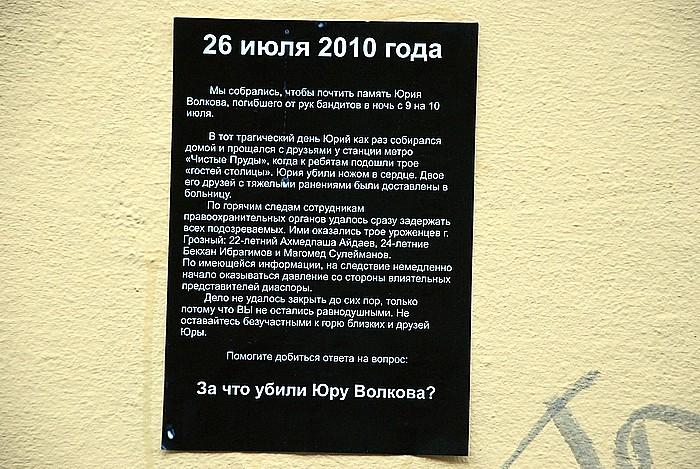 Акция памяти Юрия Волкова от 26 июля. Москва, Чистые пруды (700x469, 145Kb)