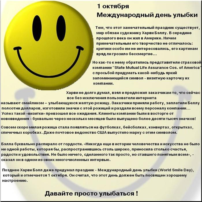 Международный день улыбки стихи