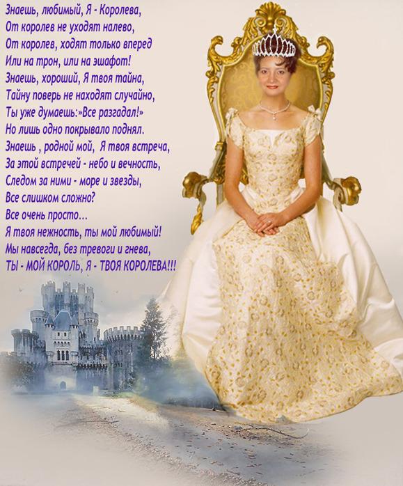 поздравления королеве царице более