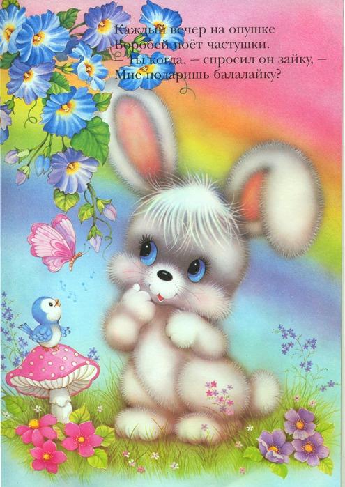 Поздравления с днем рождения анимационные открытки с зайкой