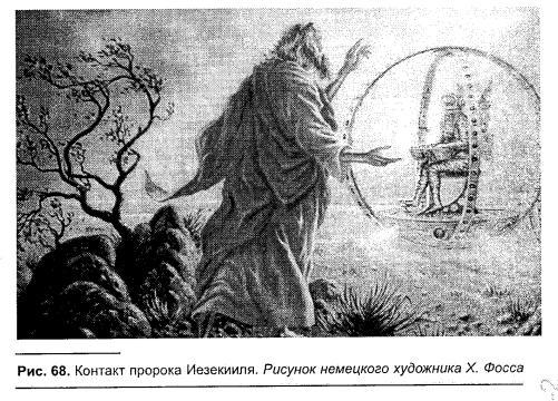 Иллюстрации к книге еноха