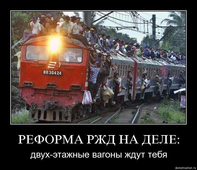 Приколы про поезд картинки