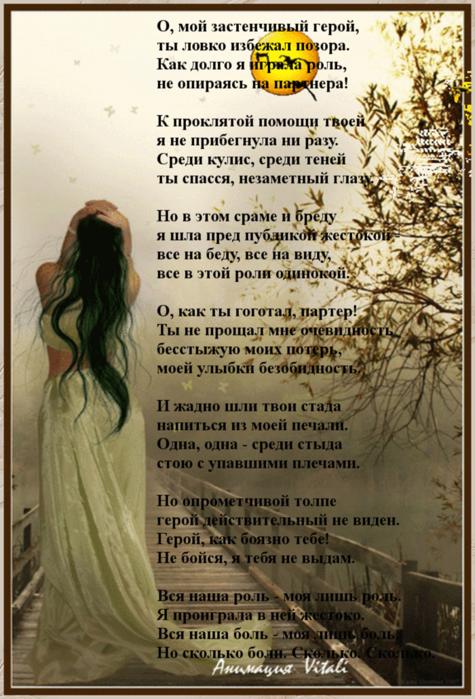стихи из служебного романа мой застенчивый герой событие