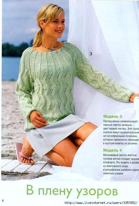 Пуловер с круглой кокеткой.