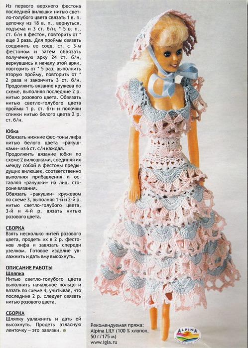 вязание для кукол.