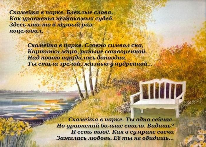 тех стихи про парк отдыха ранних лет