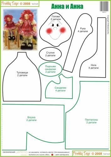 ...2008) - Тыквоголовка - Кукла с большими...  Выкройки кукол, выкройки...