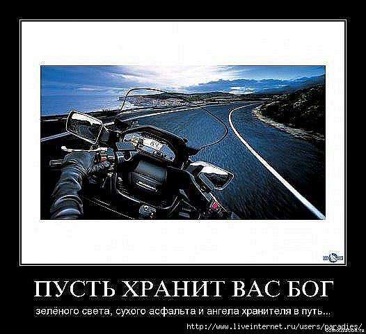 жильём пожелания мотоциклисту в дорогу полагают, что