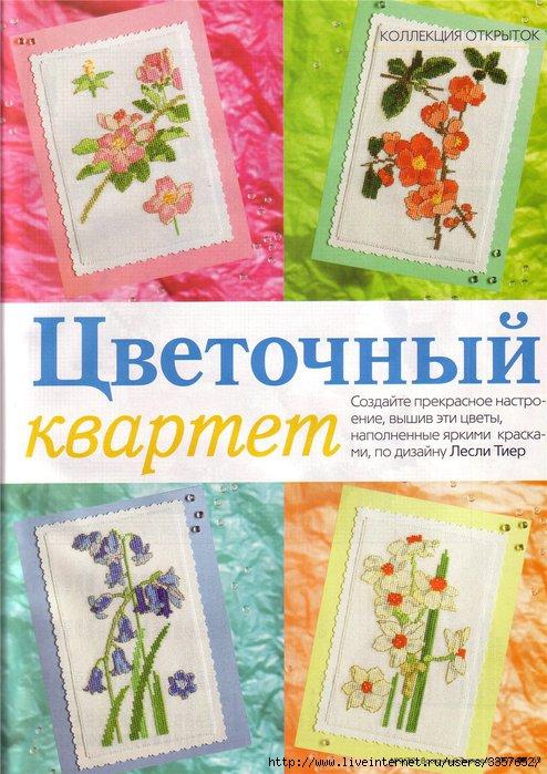 Вышивка открытка цветок, рисунки