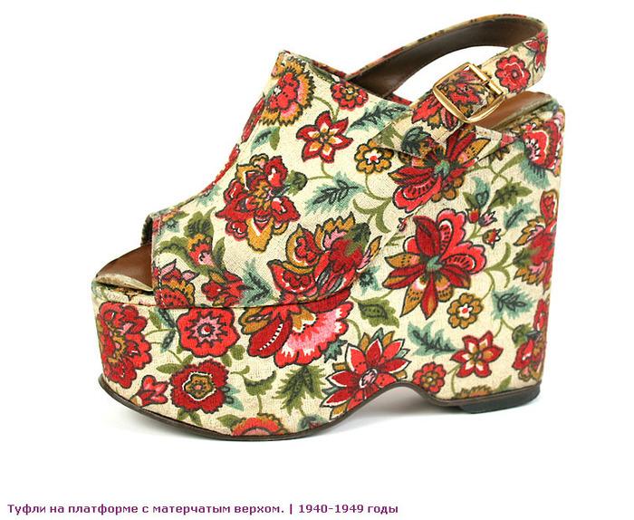 Винтажная обувь из коллекции Назима Мустафаева.