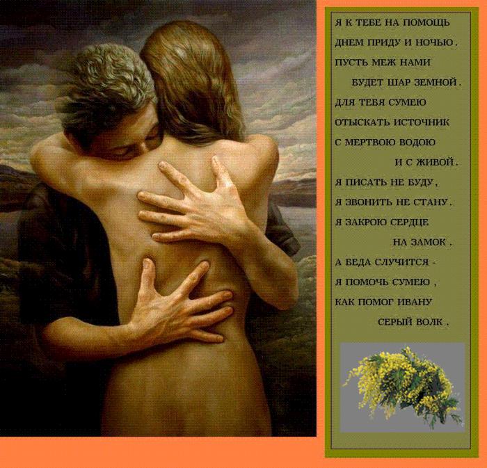 Открытка для любимого мужчине признание в любви от которых душу захватывает